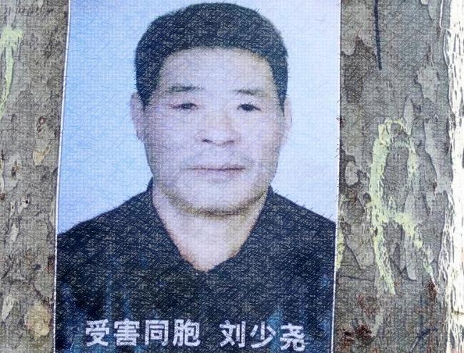 Liu Shaoyao, tué par la police à Paris le 26 mars 2017